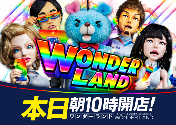 http://www.wonderland.gr.jp/file_share/i