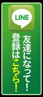 ココから友達追加!!