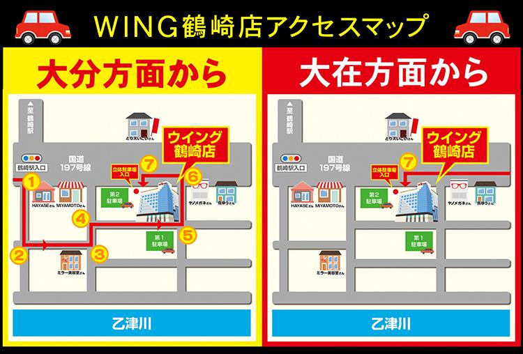 ウイング鶴崎店アクセスマップ