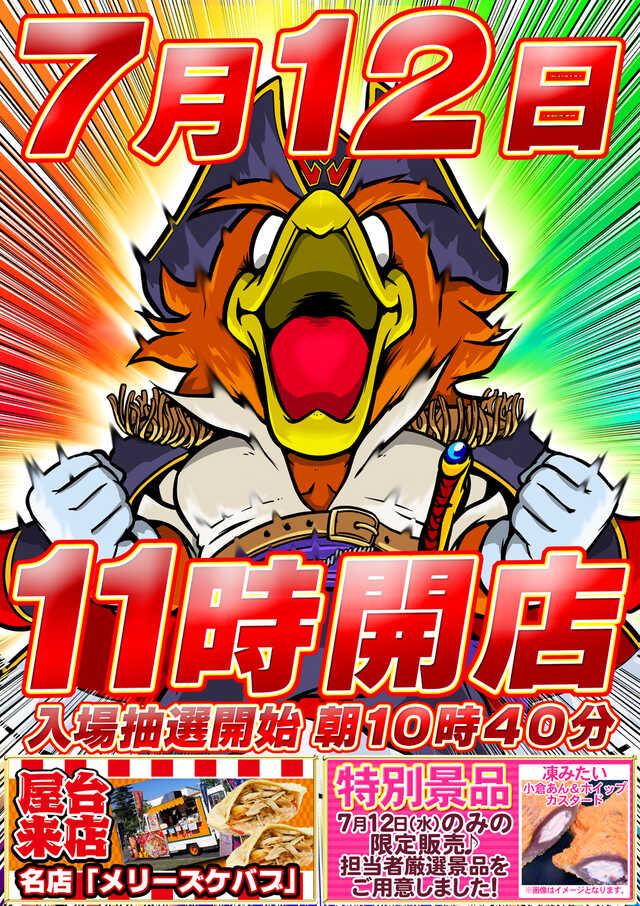 12/11(水)新台入替後店内配置図