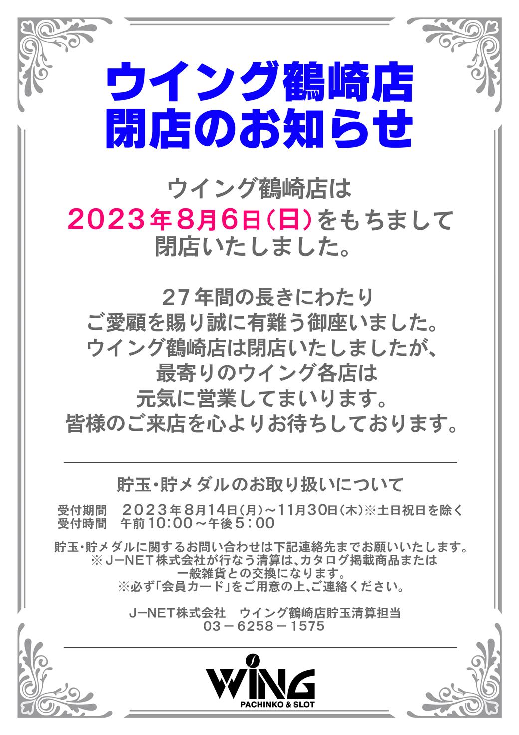 【ウイング鶴崎フロアーマップ】10/7〜