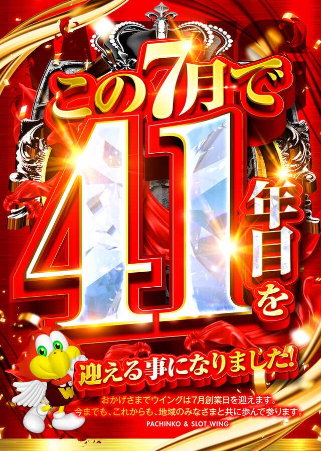 7/24(水)新台入替10時開店※予定※
