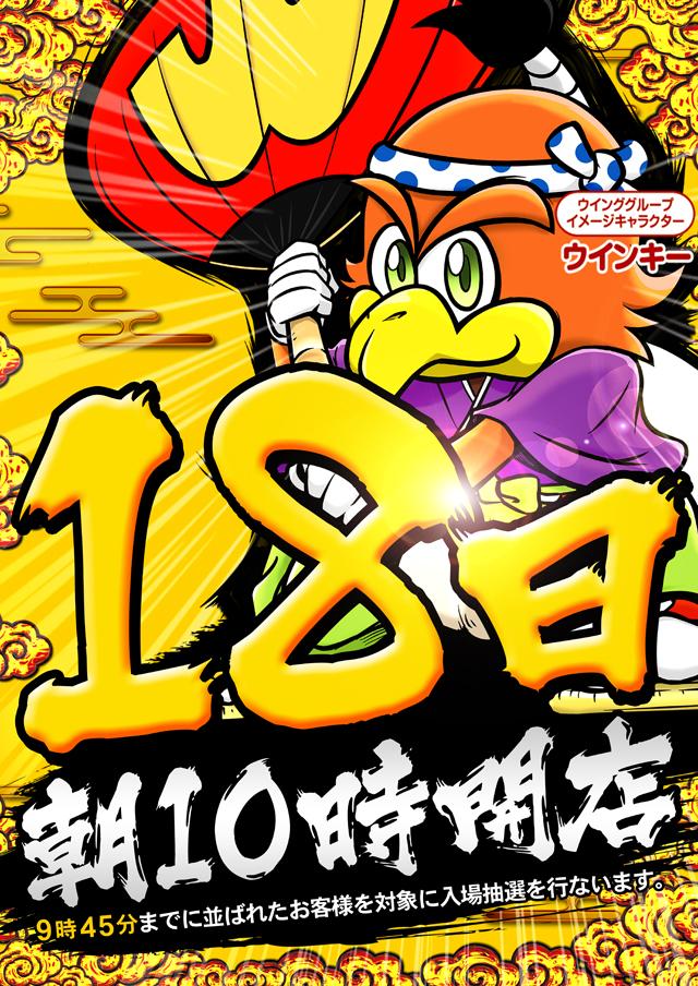 【ウイング鶴崎フロアーマップ】2/10〜