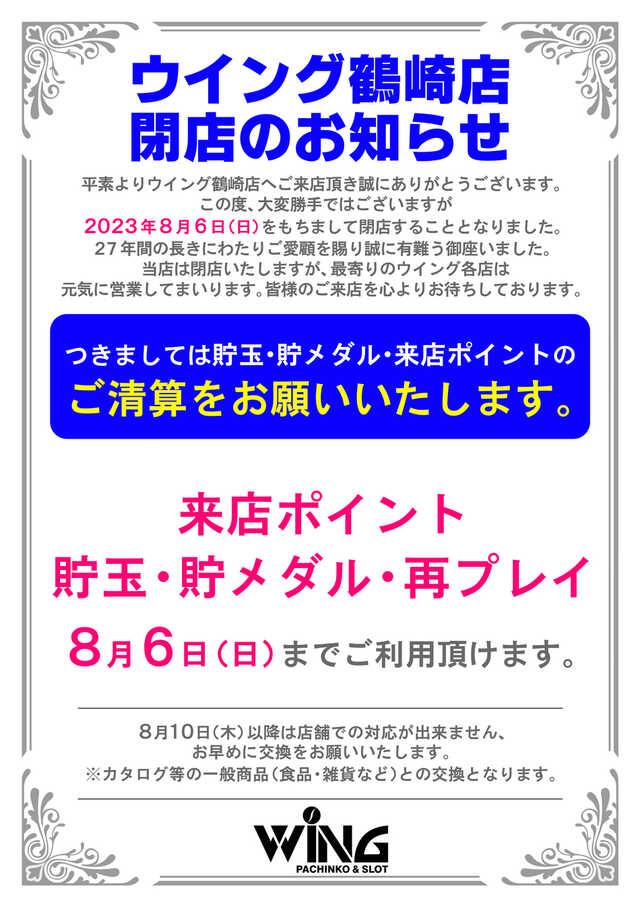 8/8(土)ウインググループ全店11時オープン!!