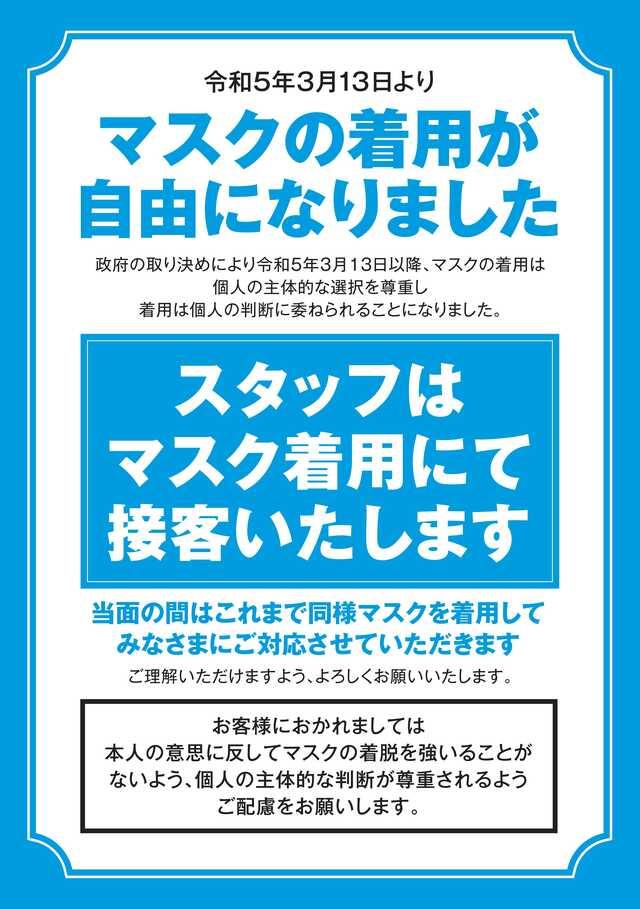 W空調管理&コロナ対策
