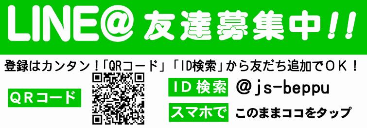 LINE@ID変わりました