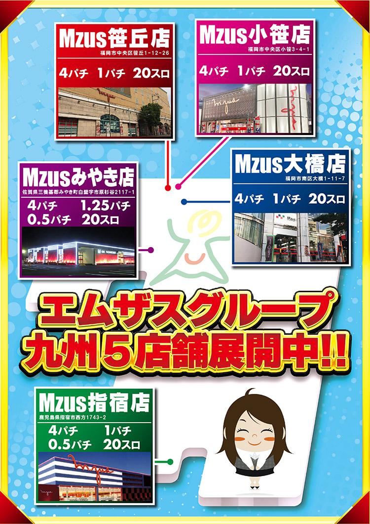 11月17日【火】新台入替10時オープン!!Sモンスターハンターワールド導入!