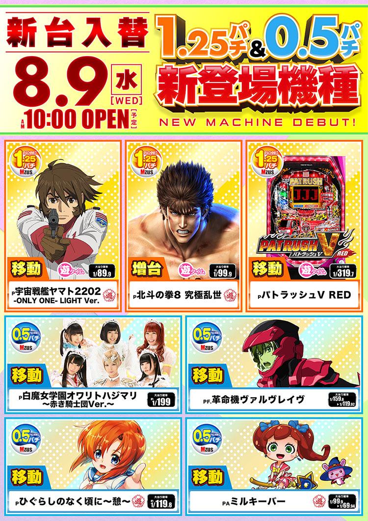 1月19日[火曜日]新台入替 10時開店!S Lucky海物語 ほか全10機導入
