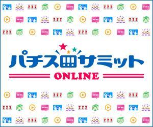 「パチスロサミット ONLINE」10月1日に開設