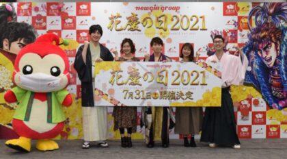 「花慶の日2021」は7/31にオンライン開催、新台『P真・花の慶・・・