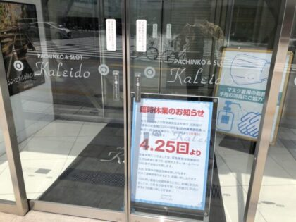 都内パチンコ店《カレイド新宿店》が営業再開 5月16日から