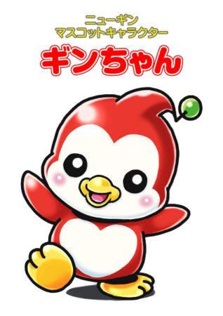ニューギンがマスコットキャラクター「ギンちゃん」を発表