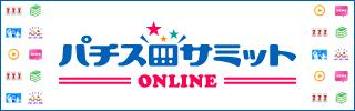 日電協と回胴遊商がパチスロ情報総合サイト「パチスロサミットONLI・・・