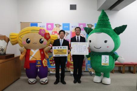 ダイナムが企業版ふるさと納税で茨城県水戸市を応援 「まち・ひと・し・・・
