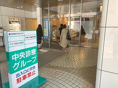 茨城県遊協の職域接種で1919人が接種